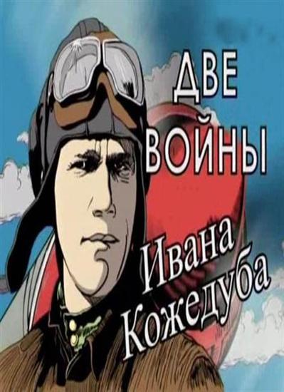Тайны века.Две войны Ивана Кожедуба