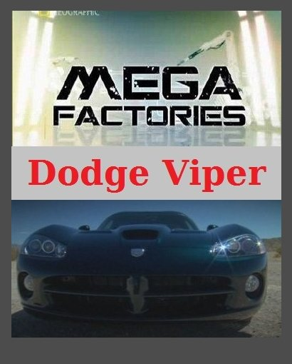 National Geographic: Суперсооружения: Мегазаводы: Додж-Вайпер - (MegaStructures: Megafactories: Dodge Viper)