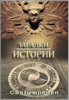History Channel: Загадки истории: Связь времен - (History Channel: Ancient Aliens)