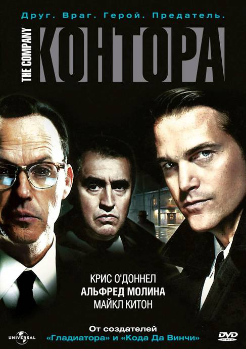 Контора - (The Company)