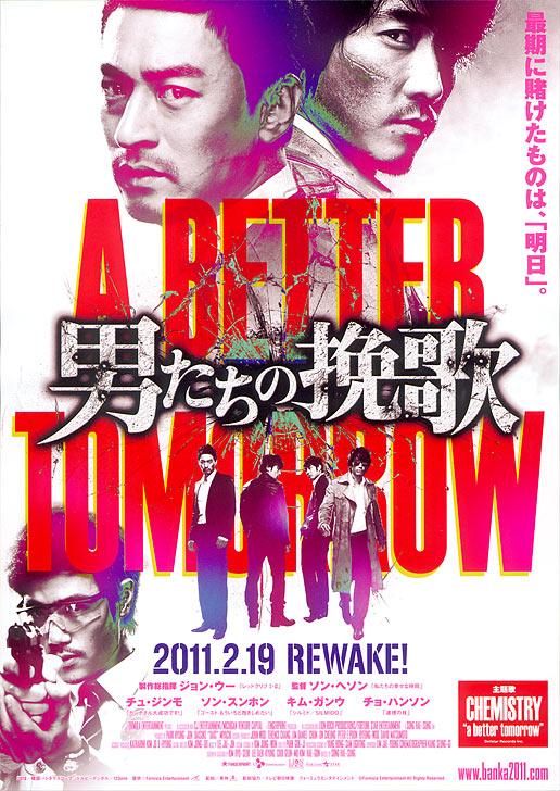 Светлое будущее - (A Better Tomorrow (Mujeogja))