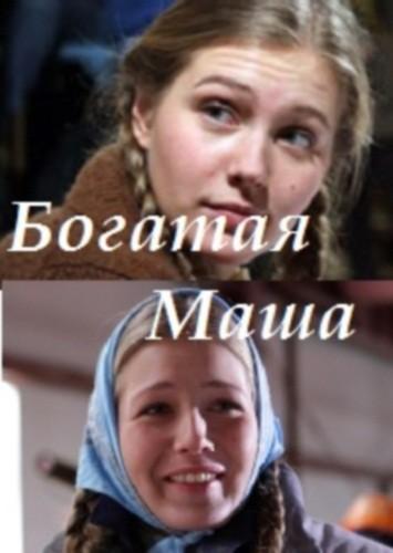 Богатая Маша