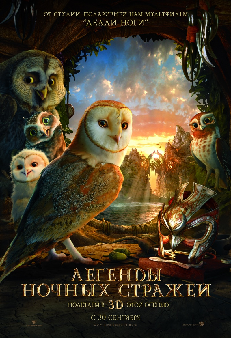 Легенды ночных стражей - (Legend of the Guardians: The Owls of Ga'Hoole)