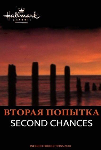Вторая попытка - (Second Chances)