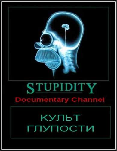 Культ глупости - (Stupidity)