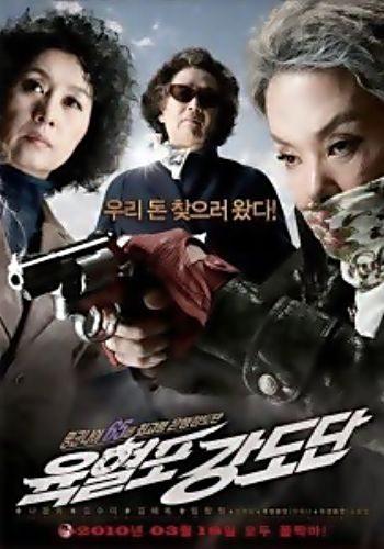 Бабушки гангстеры - (Grandma Gangsters)