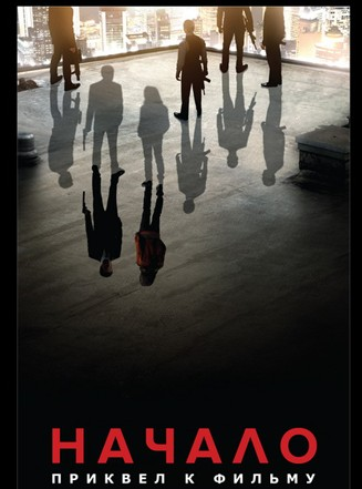 Начало: Приквел к фильму - (Inception: The Cobol Job)