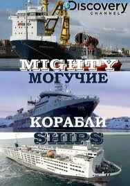 Discovery: Могучие корабли - (Discovery: Mighty Ships)