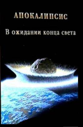 Апокалипсис: В ожидании конца света
