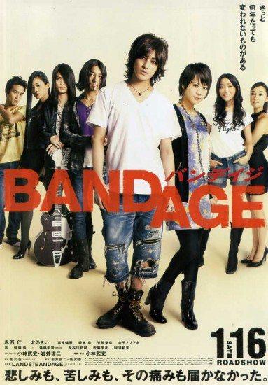 Бандаж - (Bandeiji (Bandage))