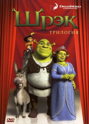 Мир фантастики: Трилогия Шрек: Киноляпы и интересные факты - (Shrek 1-3)