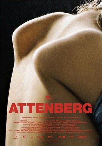 Аттенберг - (Attenberg)