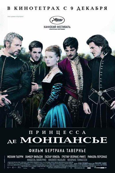 Принцесса де Монпансье - (La princesse de Montpensier)