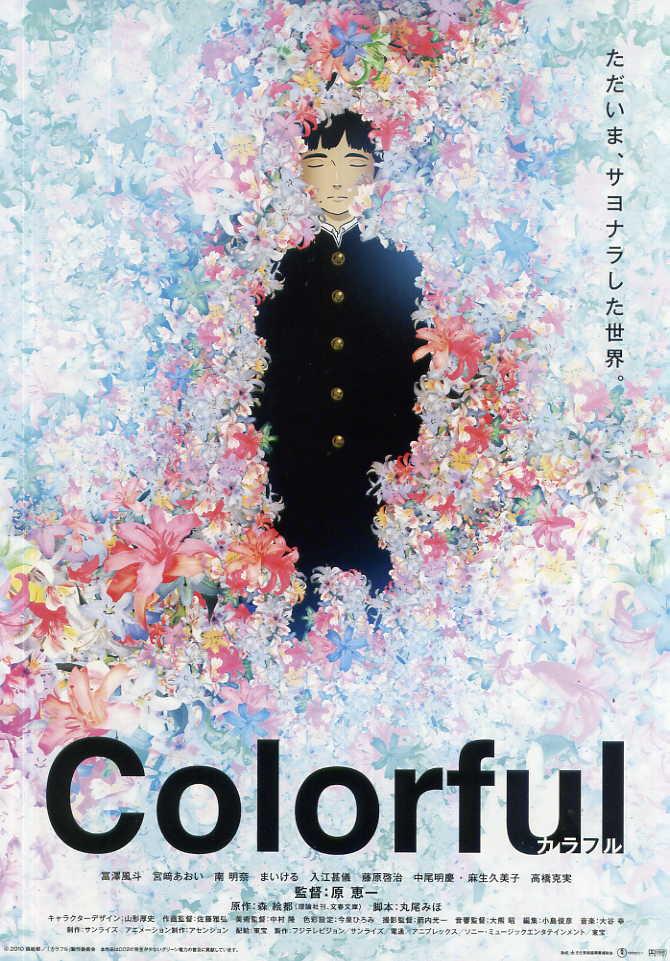 Красочный (Многоцветье) - (Colorful (Karafuru))