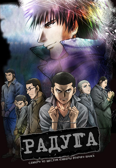 Радуга: Семеро из шестой камеры - (Rainbow: Nisha Rokubou no Shichinin)