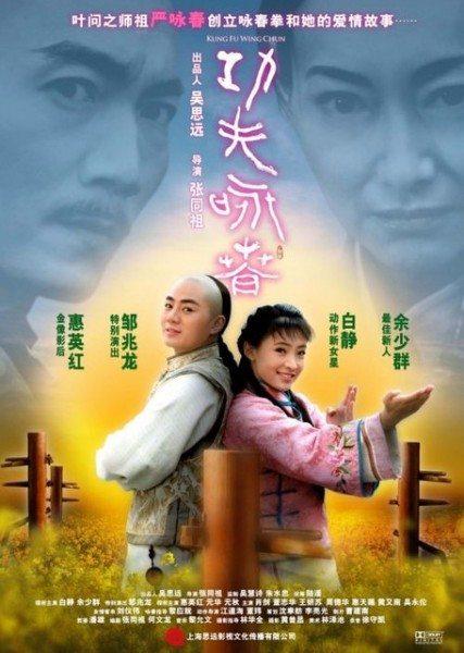 Кунг-Фу Вин Чунь - (Gong Fu Yong Chun)