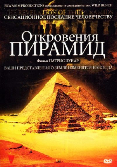 Откровения пирамид - (The Revelation of the Pyramids)