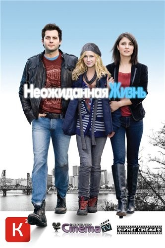 ����� �������������� (����������� �����) - (Life Unexpected)