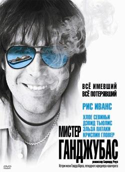 Мистер Ганджубас - (Mr. Nice)