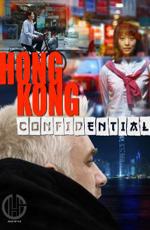 Гонконг, конфиденциально (Амая) - (Amaya)