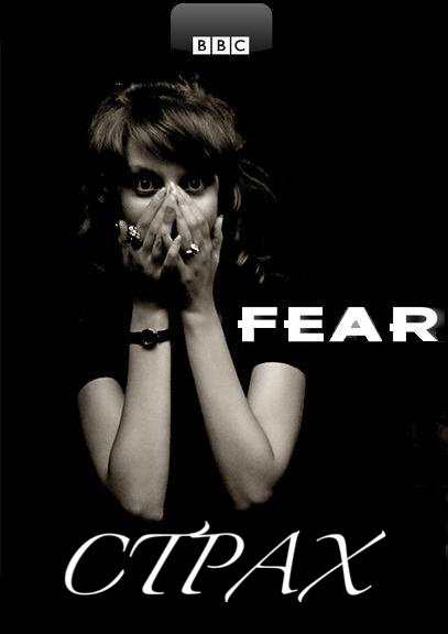 BBC: Страх - (Fear)