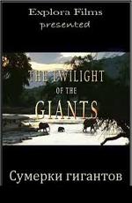 Сумерки гигантов - (The Twilight of the Giants)