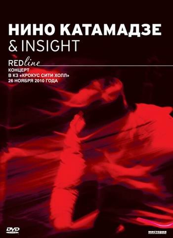 ���� ��������� � ������ Insight - Red Line