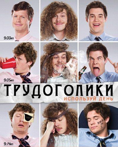 Трудоголики - (Workaholics)
