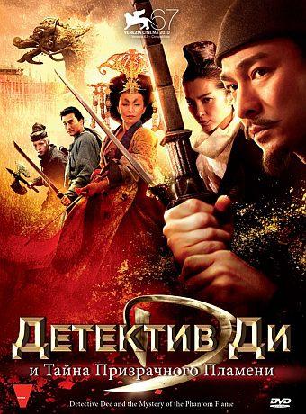Детектив Ди и тайна призрачного пламени - (Di Renjie zhi tongtian diguo)