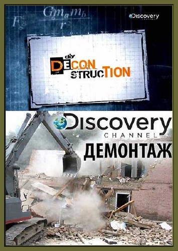 Discovery: Демонтаж - (Deconstruction)