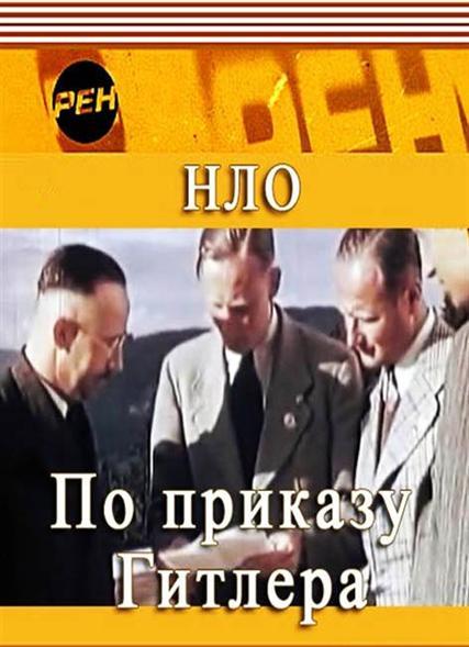 НЛО. По приказу Гитлера