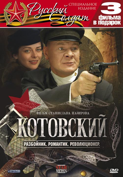 Котовский - (Котовский)