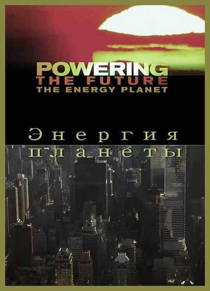 Discovery: Энергия будущего - (Powering the Future)