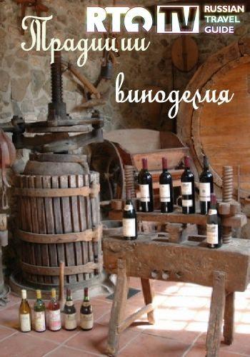 Традиции виноделия - (Wine-Making Traditions)