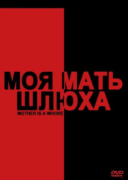 Моя мать - шлюха - (Mother is a Whore)
