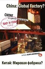 Китай: мировая фабрика? - (China: global factory?)