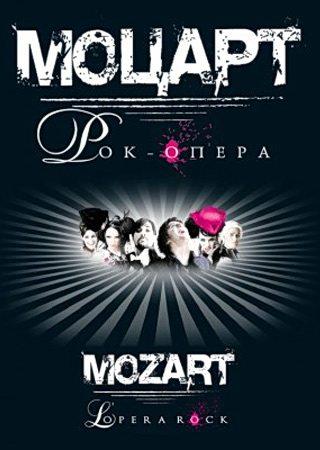 Моцарт. Рок-опера - (Mozart L'OpГ©ra Rock)