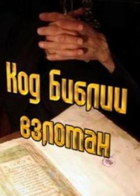 Код Библии Взломан: Франция – Колыбель Христианства