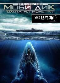 Моби Дик: Охота на монстра - (Moby Dick)