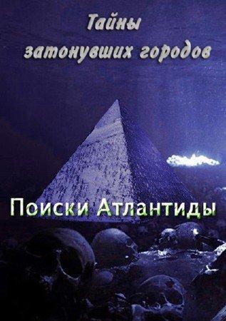 Тайны затонувших городов. Поиски Атлантиды - (Secrets of sunken cities. Quest Atlantis)