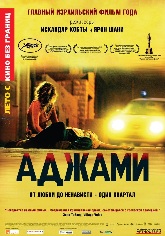 Аджами - (Ajami)