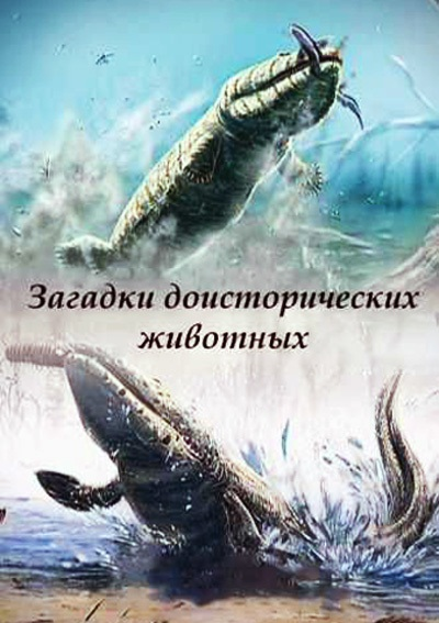 Загадки доисторических животных - (Mysteries of prehistoric animals)