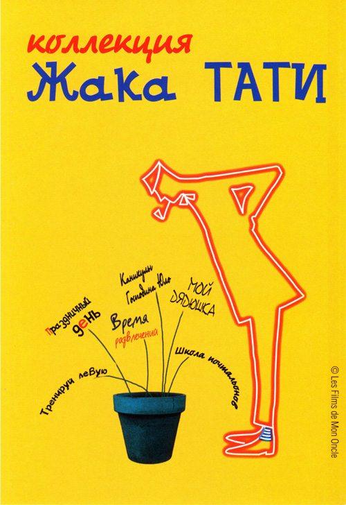 Жак Тати - Коллекция - (Jacques Tati Collection)