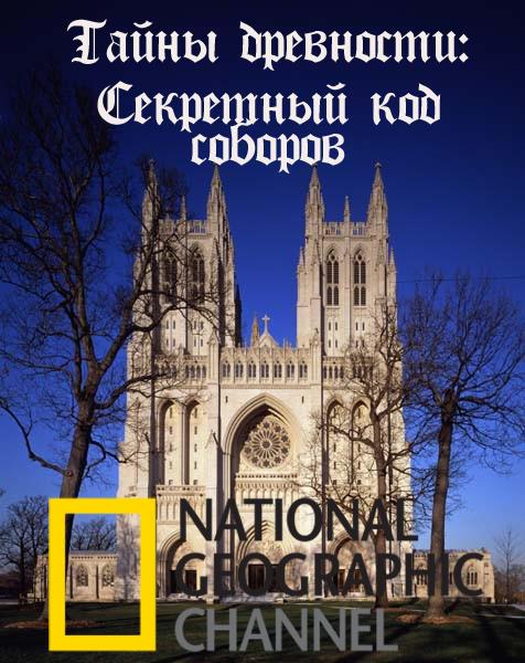 National Geographic: Тайны древности : Секретный код соборов - (Ancient Secrets : Catherdrals decoded)