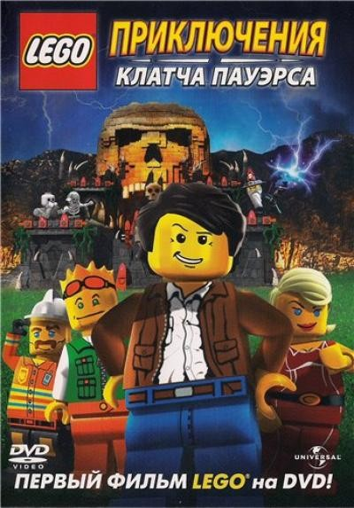 ����: ����������� ������ ������� - (Lego: The Adventures of Clutch Powers)