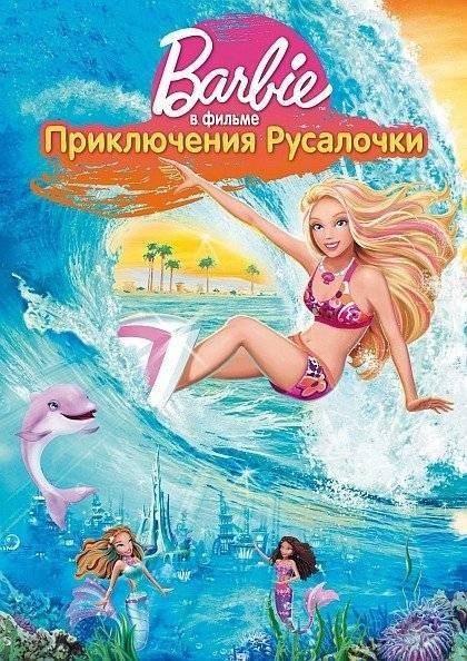 Барби: Приключения Русалочки - (Barbie: A Mermaid Tale)