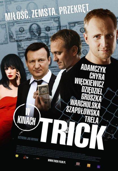 Уловка - (Trick)