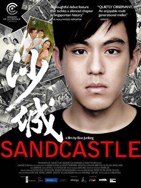 Замок из песка - (Sandcastle)