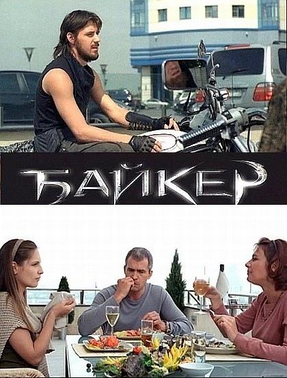 Байкер
