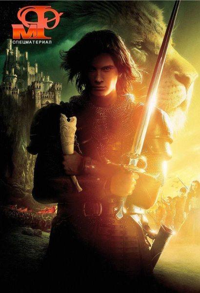 Мир фантастики: Хроники Нарнии: Движущиеся картинки - (The Chronicles of Narnia)